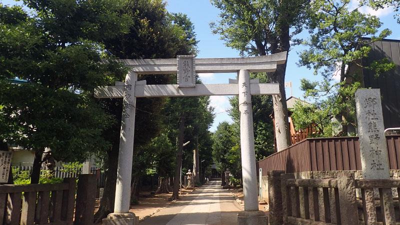 志村熊野神社の鳥居と参道