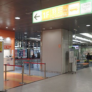 東京エアシティターミナル