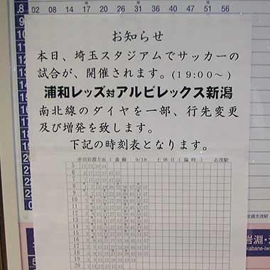 試合日は埼玉高速鉄道が増便