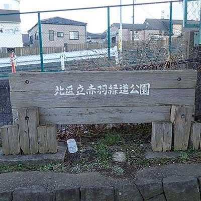 赤羽緑道公園入口