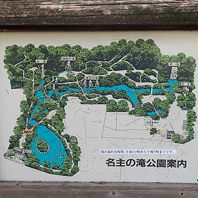 名主の滝公園案内図