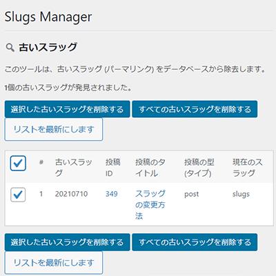 Slugs Manager操作画面