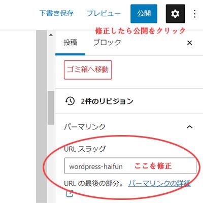 URLスラッグ修正方法の画像
