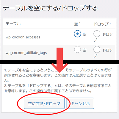 wp-dbmanager操作2